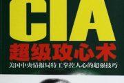 CIA超级攻心术在线阅读