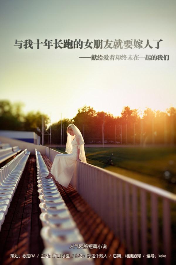 与我十年长跑的女朋友就要嫁人了 - 心理杂志 - 壹心理 - 为@追逐 - BeyondEgo