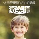 微笑墙:让世界看到你内心的温暖