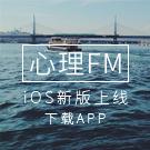 心理FM:IOS新版上线→下载好心情