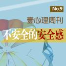 壹心理周刊