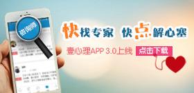 壹心理APP3.0全新上线:有心事找壹心理!
