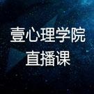 壹心理学院 · 直播课 · 全新上线