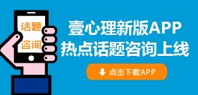壹心理APP3.2全新上线啦!