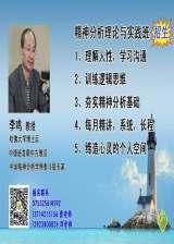 李鸣教授9月20日开讲防御机制